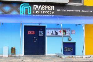 Галерея прогресса в Кирове
