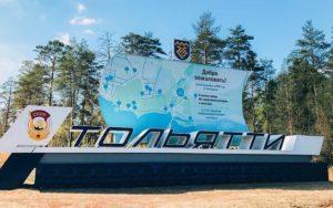 Тольятти: достопримечательности города