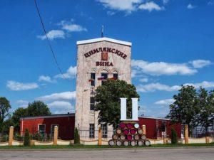 Завод «Цимлянские вина»