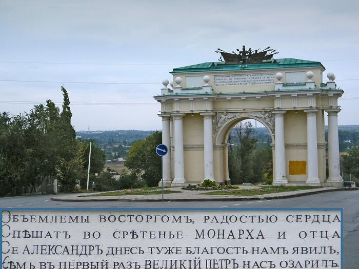 Триумфальные арки