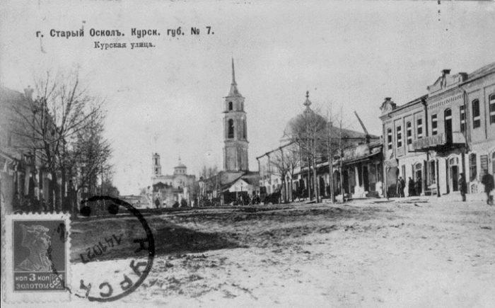 Старый Оскол в начале ХХ века