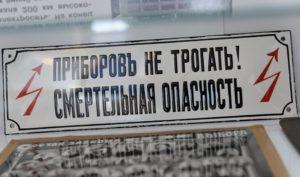 Одна и табличек музея Сызранской ГЭС: орфография указывает на время ее использования.