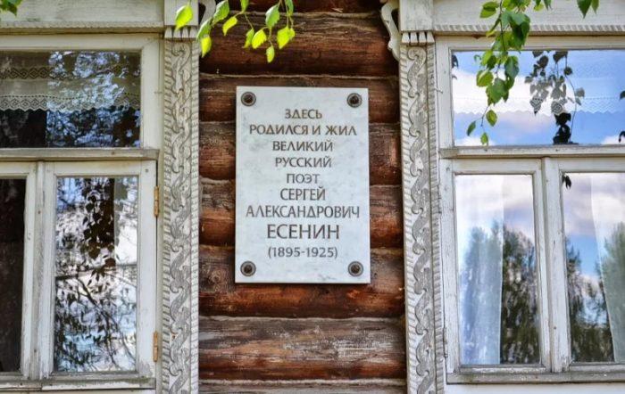 Константиново - музей-заповедник С.А. Есенина