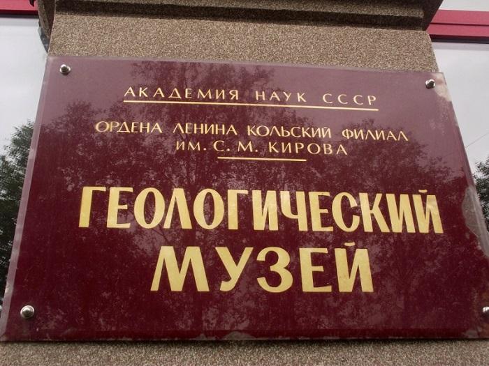 Минералогический музей геологического института