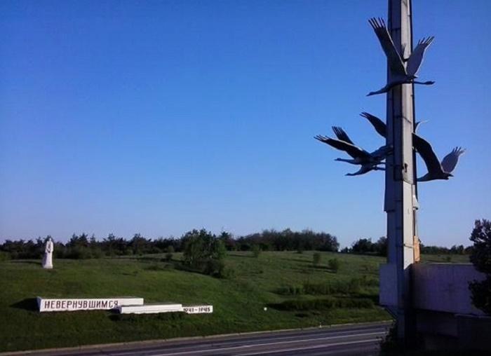 Памятник «Невернувшимся»