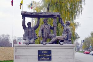Памятник шахтёрскому труду