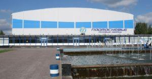 Ледовый дворец «Подмосковье»