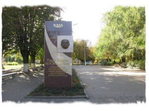 Памятник Никитину
