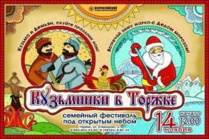 Лучшее время для посещения Торжка: сезоны и мероприятия