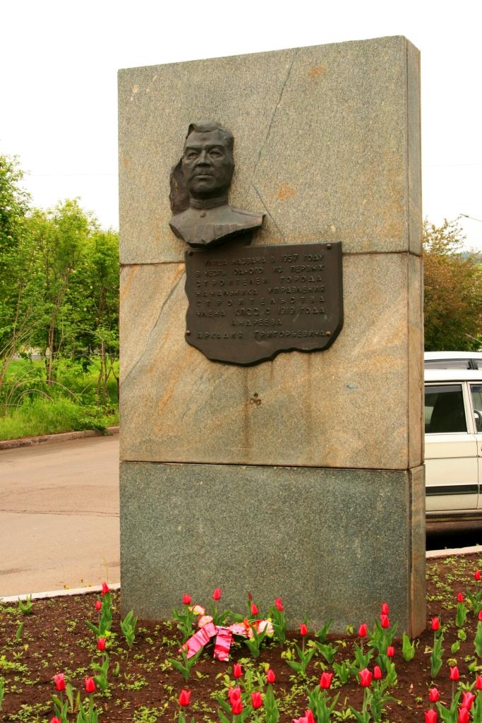 Памятник А.Г. Андрееву