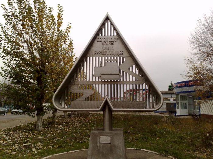 Памятник первостроителям Нижнекамска