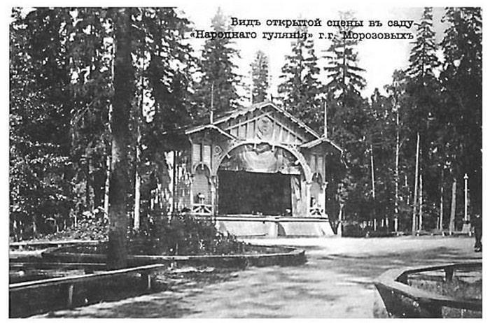 Старое фото парка 1 Мая