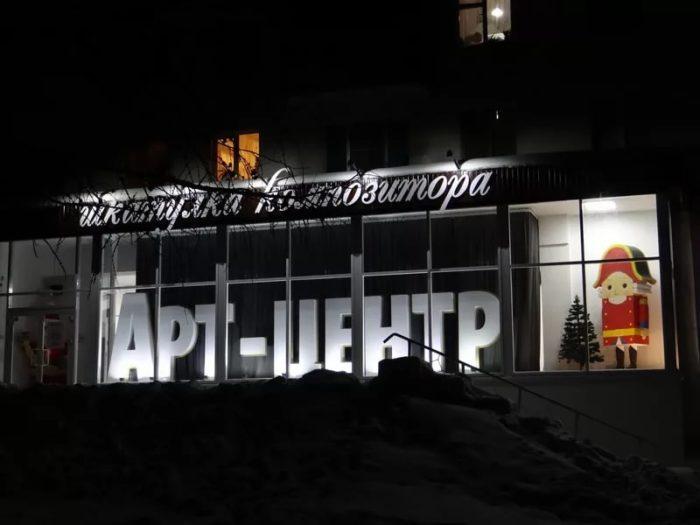 Арт-центр «Шкатулка композитора»