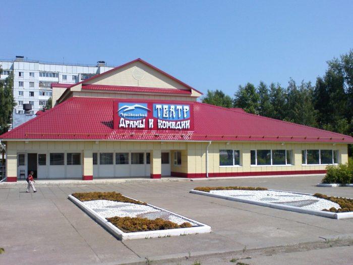 Чайковский театр драмы и комедии