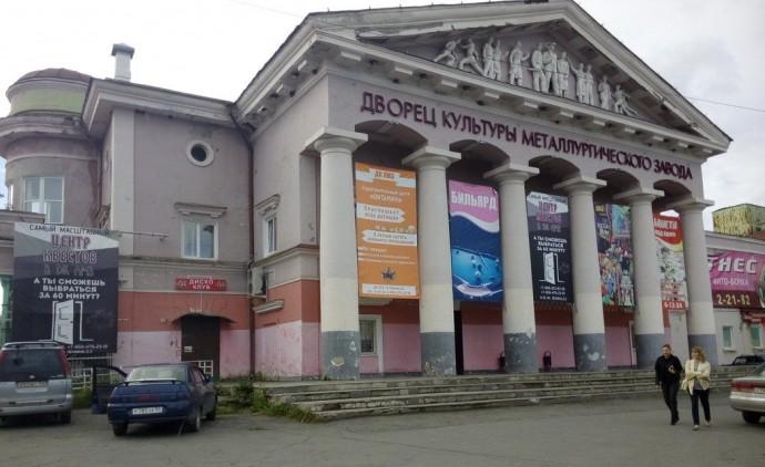 Дворец Культуры металлургического завода