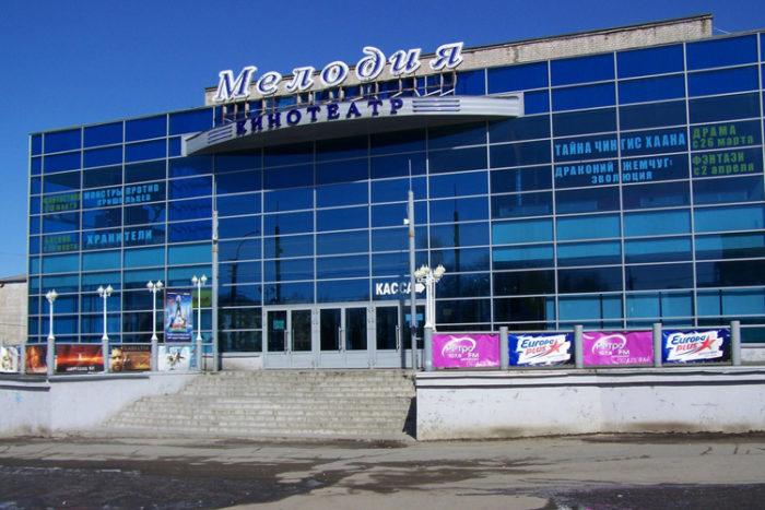 Кинотеатр «Мелодия»