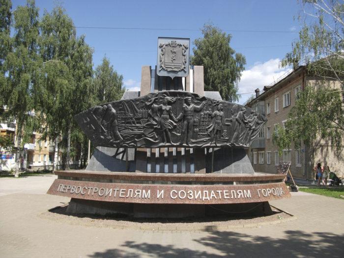 Памятник первостроителям и созидателям города