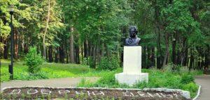 Парк имени Пушкина