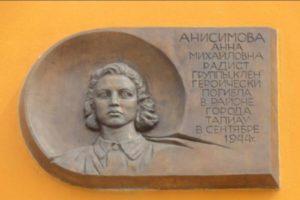 Мемориальная доска героине-разведчице Анне Анисимовой