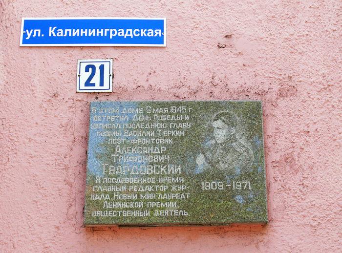 Памятник Василию Тёркину и Мемориальная доска Александру Твардовскому