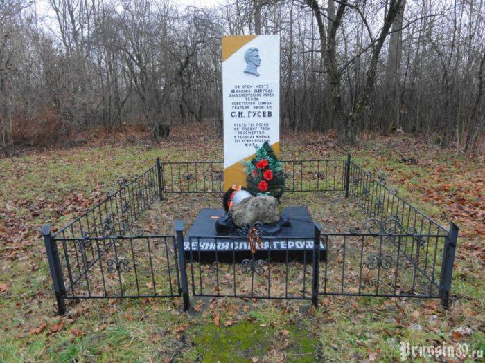 Памятный знак на месте смертельного ранения Сергея Гусева