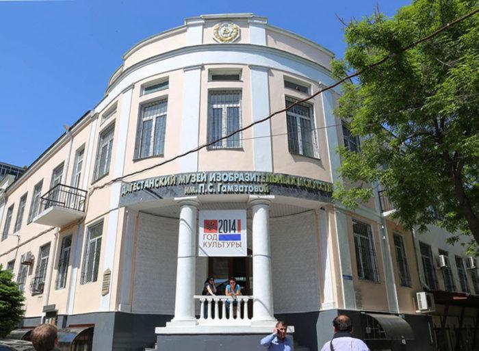 Дагестанский музей изобразительных искусств имени Патимат Гамзатовой