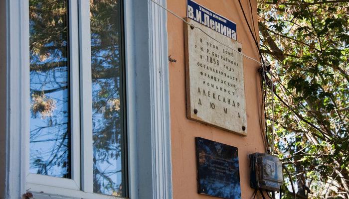 Дом Романа Багратиона
