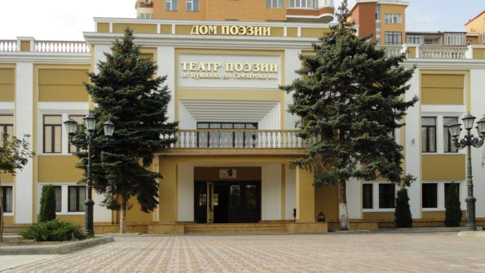 Государственный Театр поэзии