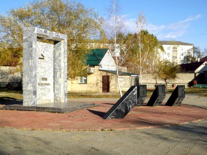 Мемориал погибшим от теракта в 1999 году