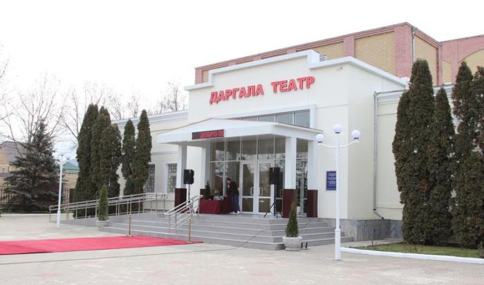 Даргинский драматический театра имени Омарла Батырая