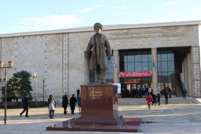 Лезгинский музыкально-драматический театр