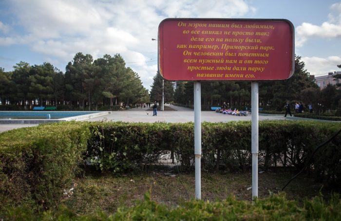 Набережная и Городской Парк культуры и отдыха имени Магомеда Халилова