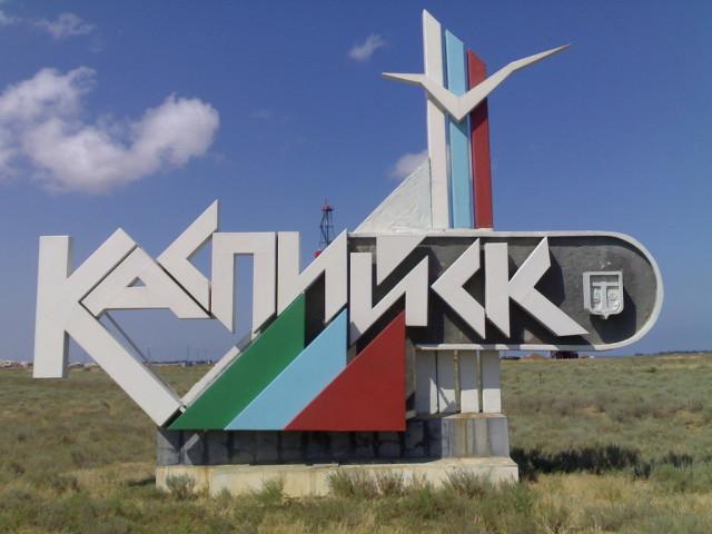 Об истории города Каспийска