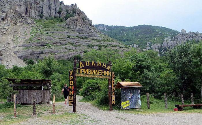 Официальный вход в Долину Привидений