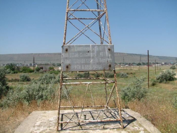 Памятник «Первая нефтяная скважина»