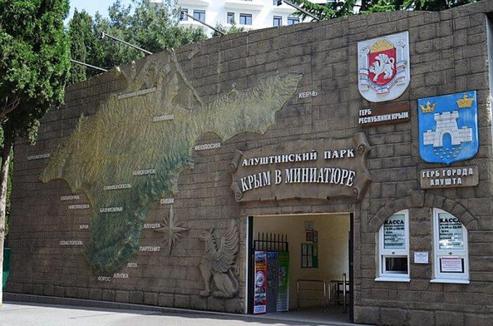 Вход в парк «Крым в миниатюре»