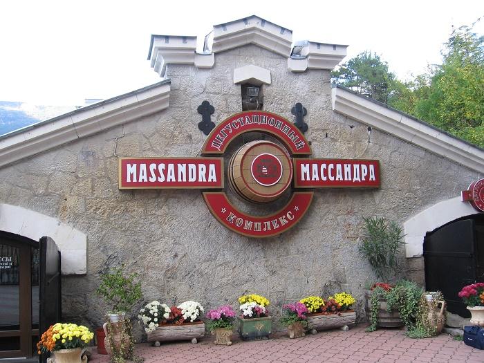 Дегустационный зал «Массандра»
