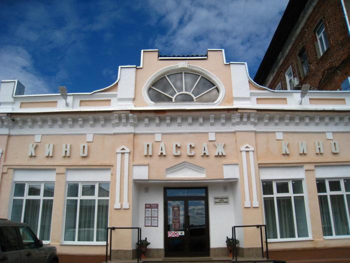 Кинотеатр Пассаж