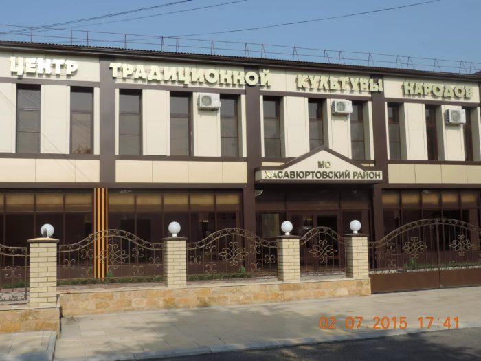 Центр традиционной культуры народов России
