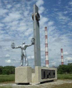 Памятник «ГРЭС»