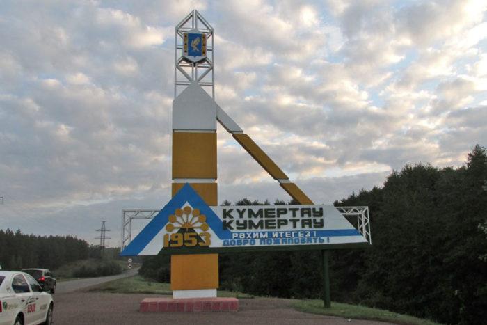 Об истории города Кумертау (2)