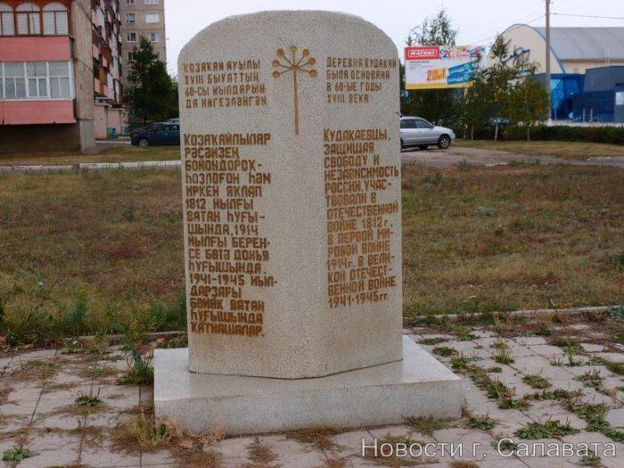 Памятник жителям деревни Кудакаево