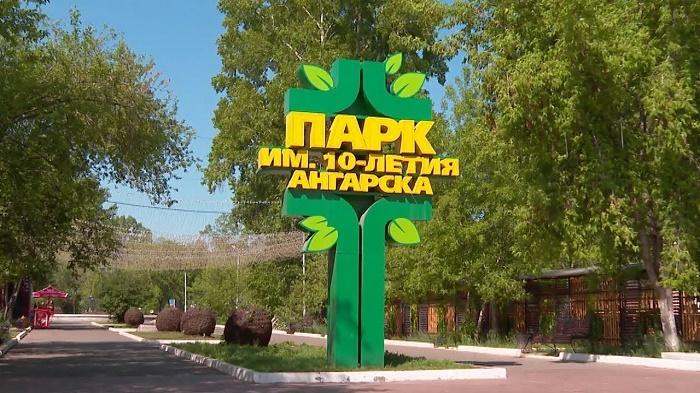 Центральный Парк Культуры и Отдыха имени 10-летия Ангарска