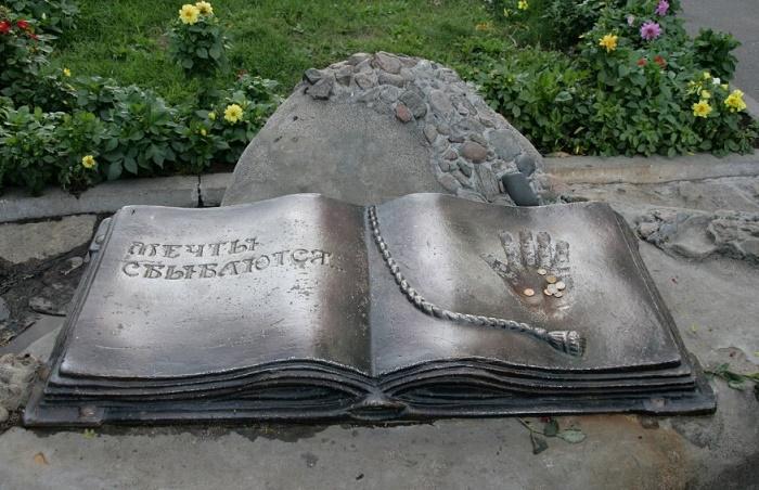 «Книга желаний»