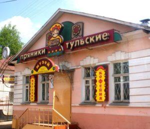 Музей «Тульские пряники»