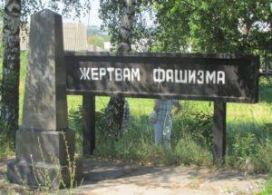 Памятник двенадцати партизанским семьям
