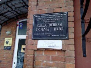 Томский мемориальный музей истории политических репрессий (Мемориальный музей «Следственная тюрьма НКВД»)