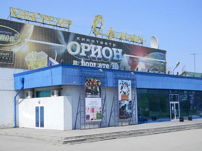 Кинотеатр «Орион»