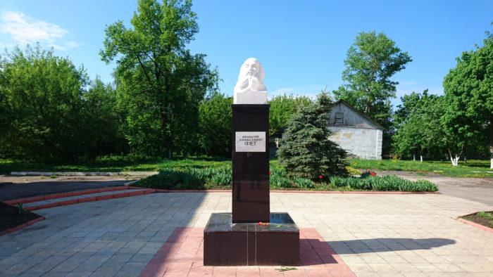 Памятник Афанасию Фету