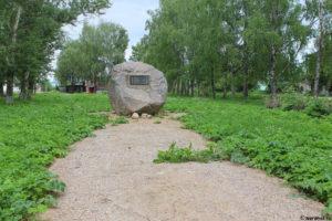 Памятный знак, посвящённый 600-летию города